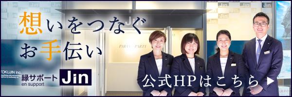 縁サポートJin公式HPはこちら