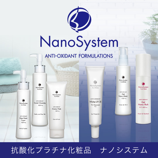 抗酸化プラチナ化粧品ナノシステム